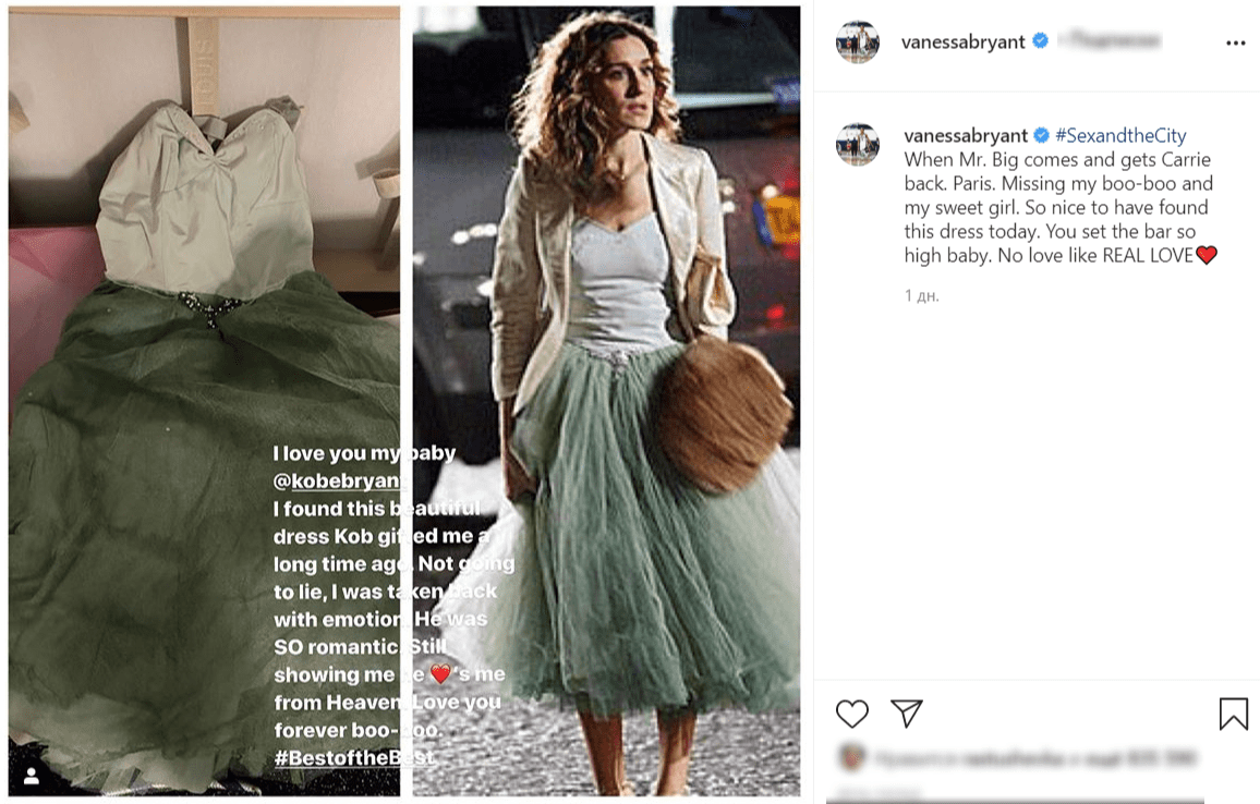 """Vanessa Bryant shared the picture of a """"Sex, and the City"""" dress her late husband Kobe gifted her. 